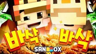"getlinkyoutube.com-쵸쵸우와 튀김모드 ""팬 웹툰"" 더빙!! [바삭바삭 튀김 만들기: 마인크래프트] Minecraft - Fry The World Mod - [도티]"