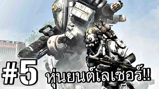 getlinkyoutube.com-Titanfall 2 - นี่มันหุ่นยนต์ เลเซอร์บีมมมมมมมมม!! #5