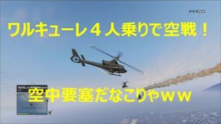 getlinkyoutube.com-GTA5 空戦 ワルキューレVSバザード&ハイドラ&戦車!【強盗アップデート】