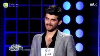 Arab Idol - عمار الكوفي - تجارب الأداء