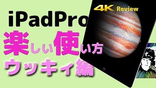getlinkyoutube.com-iPadPro 開封の続き・楽しい使い方【ウッキィ編】【4K Review】