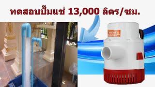 getlinkyoutube.com-ปั๊มน้ำดีซี 12V ปั๊มแช่ รุ่น 3500-GPH อัตรา 13,000 ลิตร/ชั่วโมง