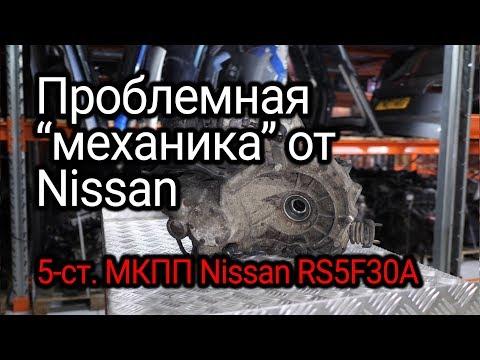 Не слишком надежная и очень популярная на разборке 5-ст. МКПП с Nissan Almera (RS5F30A)