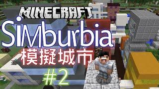 getlinkyoutube.com-【Minecraft 地圖】Simburbia 模擬城市 #2 - 永樂市長對付犯罪集團!興建堆填區,摩天大樓!