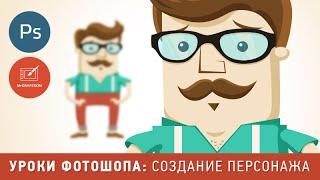 getlinkyoutube.com-Уроки фотошопа. Создание персонажа в фотошопе