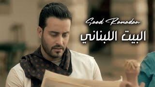 getlinkyoutube.com-Saad Ramadan - Elbeit Ellebnani (Official Music Video)  / سعد رمضان - البيت اللبناني
