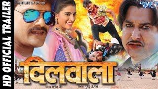 दिलवाला - Superhit Bhojpuri Movie Trailer - Dilwala - Bhojpuri Film Trailer    Khesari Lal Yadav