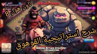 شرح استراتيجية القوهوق للحرب للتاون هول 8 / اقوى استراتيجية للتاون هول 8