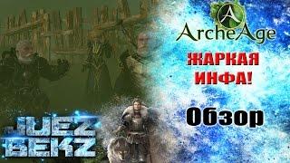 getlinkyoutube.com-ArcheAge 3.0: Жаркая инфа с Арии! Трактор / Топ пушка.