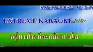 getlinkyoutube.com-สาวบางโพ by karaoke sonar สด