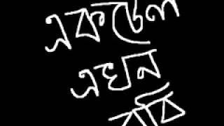 getlinkyoutube.com-bengali sera gali to robi