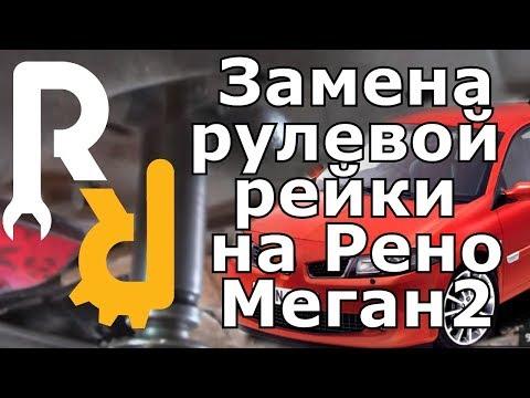 Замена рулевой рейки на Рено Меган2, Сценик2