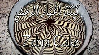 getlinkyoutube.com-Gâteau Zèbre - Zebra Cake - كيكة الحمار الوحشي