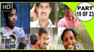 Tamil Film |  Thirumathi Suja Yen Kaadhali | Part -19
