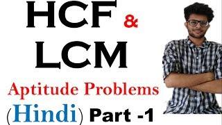 HCF and LCM part 1 hindi  aptitude series