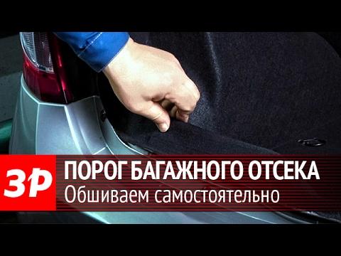 Защищаем проем багажника от царапин