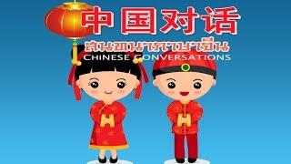 getlinkyoutube.com-สนทนาภาษาจีน 中国对话  โปรแกรมภาษาจีน ชุด บทสนทนาในชีวิตประจำวัน