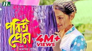getlinkyoutube.com-Bangla Natok (HD)- Pabitra Prem (পবিত্র প্রেম) | Tisha & Imon | Drama & Telefilm