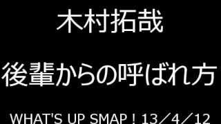 getlinkyoutube.com-木村拓哉 後輩からの呼ばれ方 松本潤 亀梨和也 堂本剛 藤ヶ谷太輔 Whtat's UP SMAP!