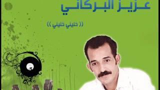 getlinkyoutube.com-aziz el berkani - khalini khalini