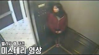 getlinkyoutube.com-[미스테리영상]엘리사 램  아직도 풀리지 않은 영상 [김왼팔]