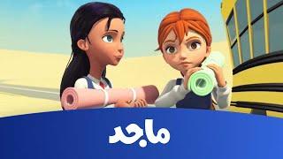 getlinkyoutube.com-مدرسة البنات - حلقة السراب - قناة ماجد -Majid Kids TV
