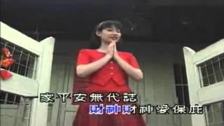 getlinkyoutube.com-小鳳鳳-財神爺