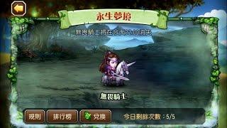 getlinkyoutube.com-【刀塔傳奇】永生夢境- 無畏騎士- 220萬