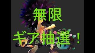 getlinkyoutube.com-【秘裏技】splatoon 無限ギア抽選