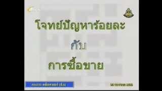 getlinkyoutube.com-โจทย์ปํญหาร้อยละกับการซื้อขาย ป.6