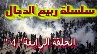 getlinkyoutube.com-سلسلة ربيع الدجال - الحلقة الرابعة-  مخطط ( برنارد لويس ) لتقسيم العالم الإسلامي
