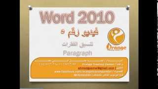 شرح برنامج وورد 2010 - الدرس الخامس ( شرح جزئية تنسيق الفقرات في الوورد )