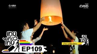 เทยเที่ยวไทย ตอน 109 - พาเที่ยว ปาย แม่ฮ่องสอน