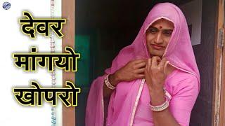 देवर मांगयो खोपरो   मारवाङी कॉमेडी जय राजस्थान जय हिन्दुस्थान   मुरारी सैन   murari lal comedy