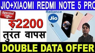 Reliance Jio Xiaomi Rs 2200 Instant Cash Back & Double Data upto 4TB On Redmi Note 5 & Note 5 Pro