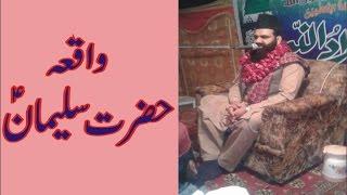 HAZRAT SULEMAN A.S by syed zaheer ahmad shah hashmi