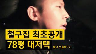 getlinkyoutube.com-철구 강남집 최초공개 78평 대저택!  (15.08.11방송) :: ChulGu