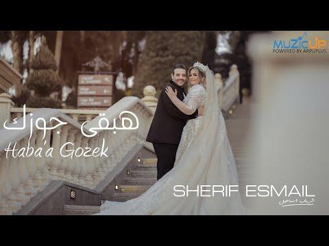 Sherif Esmail - Haba'a Gozek | شريف اسماعيل - هبقى جوزك