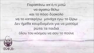 getlinkyoutube.com-Iratus - Ένας καλύτερος άνθρωπος (Αγαπώ βαθιά, μισώ βαθύτερα 2015) +lyrics