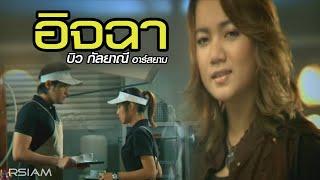 getlinkyoutube.com-อิจฉา : บิว กัลยาณี อาร์ สยาม [Official MV]