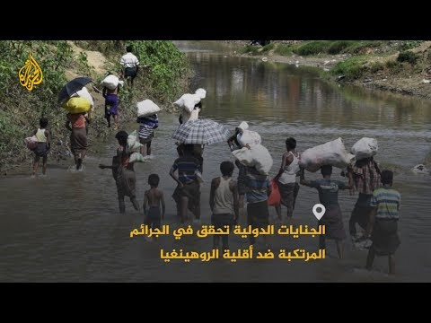 الجزيرة:محكمة الجنايات الدولية تقبل طلبا بفتح تحقيق في الجرائم المرتكبة ضد أقلية الروهينغيا في #ميانمار