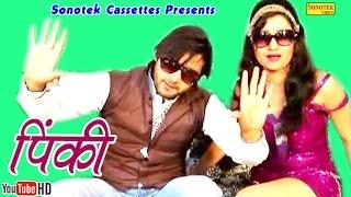 getlinkyoutube.com-Pinki || Vijay Varma, Neetu Verma || Haryanvi Hit Song