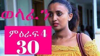 Welafen Drama Season 4 Part 30 - Ethiopian Drama