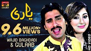 Wajid Ali Baghdadi And Gulaab || Yaari || Latest Song 2018 || Latest Punjabi And Saraiki width=