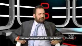 getlinkyoutube.com-إسماعيل ميرة إبن الشهيد ميرة يفضح سعيد سعدي ويكشف حقائق عن عميروش