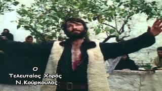 getlinkyoutube.com-Αστραπόγιαννος:Τρέϊλερ -Χορός -Μοιρολόϊ