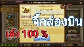 getlinkyoutube.com-จี้เด้ง 100% ทำจี้กล่องบิน เด้ง99% - LINE เกมเศรษฐี : (ทำได้จริงหรือ) ทดลอง