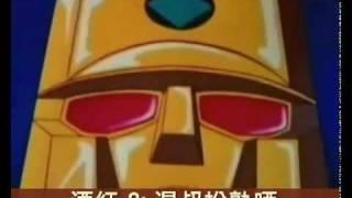 getlinkyoutube.com-泰文版《黃金戰士》主題歌(廣東字幕)