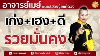 getlinkyoutube.com-เคล็ดลับเสริมดวง - เก่ง + เฮง + ดี = รวยมั่นคง