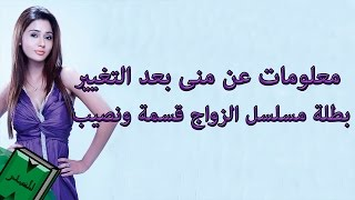 getlinkyoutube.com-معلومات عن منى بعد التغيير بطلة مسلسل الزواج قسمة ونصيب (سارة خان)